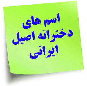 اسم دختر ایرانی , انتخاب اسم زیبا برای فرزندمان, زیباترین اسم های دخترانه و پسرانه