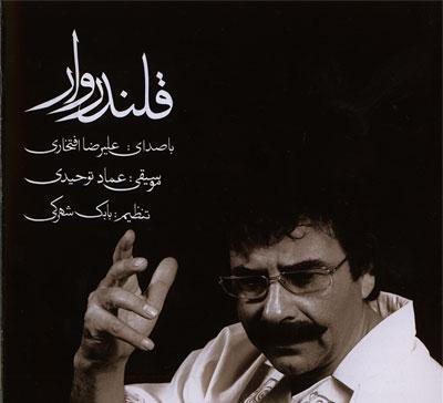 آهنگ پیشواز ایرانسل انتظار علیرضا افتخاری