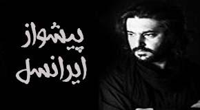 آهنگ پیشواز ایرانسل از امیرحسین مدرس